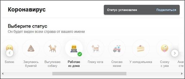 """Надпись """"Статус установлен"""" в ВК"""