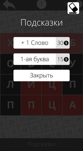 "Подсказки в игре ""Найди слова"""