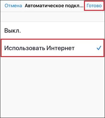 """Опция """"Использовать интернет"""" в Zoom"""