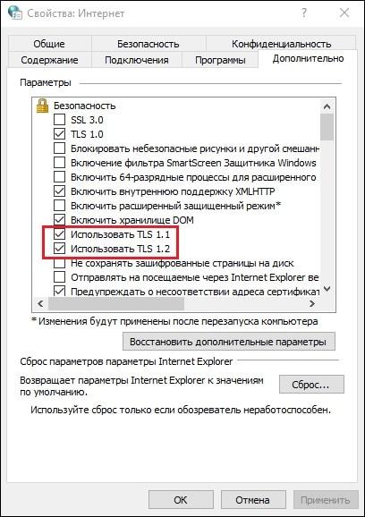Опции использования TLS