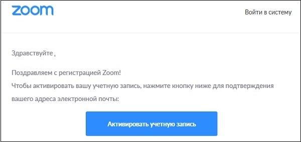 Верификация через электронную почту Зум