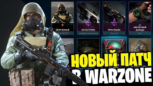 Warzone патч Call of Duty
