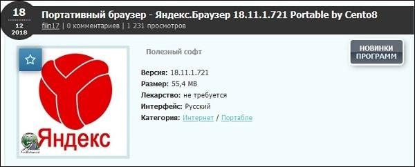 Портативная версия веб-навигатора Яндекс