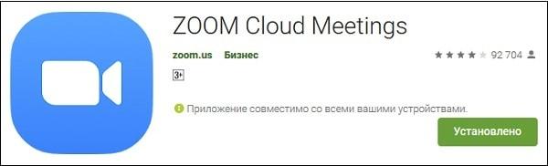 Приложение Zoom на Плей Маркет