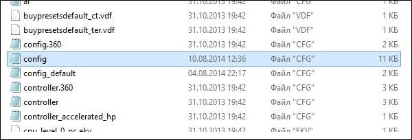 Файл конфигурации CS GO