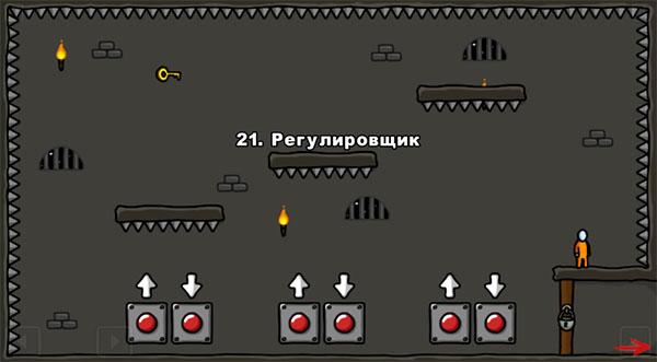 Прохождение 21 уровня
