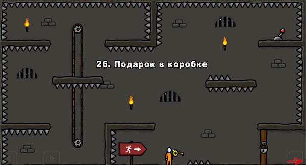 Прохождение 26 уровня