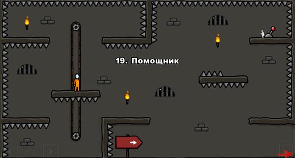 Прохождение 19 уровня