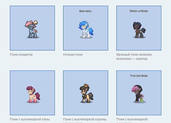 Готовые персонажи игры