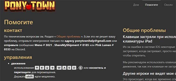 Сайт Пони Таун
