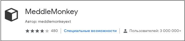 Расширение MeddleMonkey