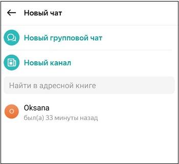 Окно создания нового чата в Яндекс Мессенджер