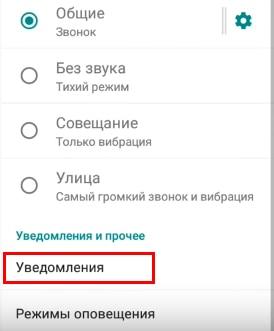 """Выберите """"Уведомления"""""""