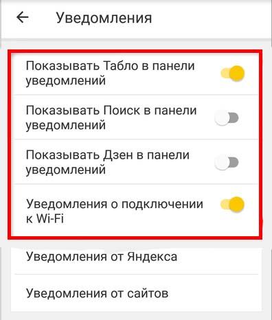 Отключите уведомления приложения