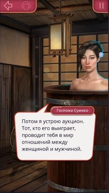 """Слова Сумико в """"Легенда Ивы"""" Клуб Романтики"""