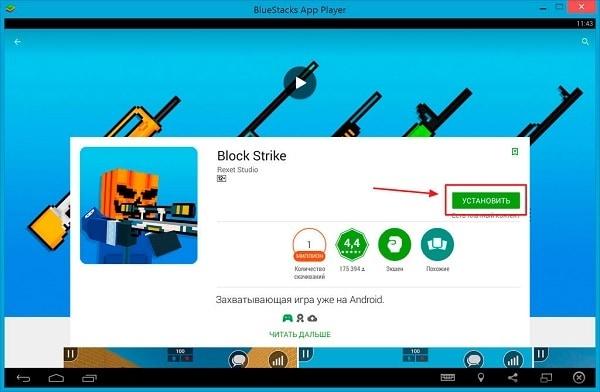 Block Strike установка