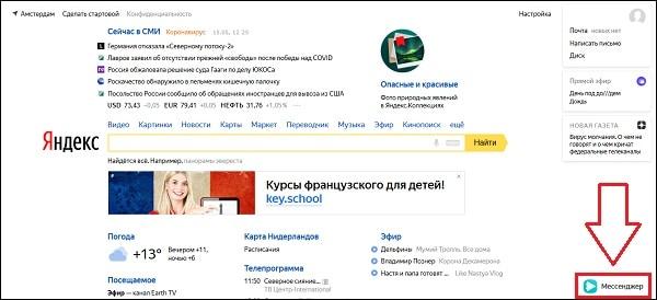 Значок Яндекс.Мессенджер