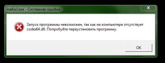 Ошибка Codex64.dll