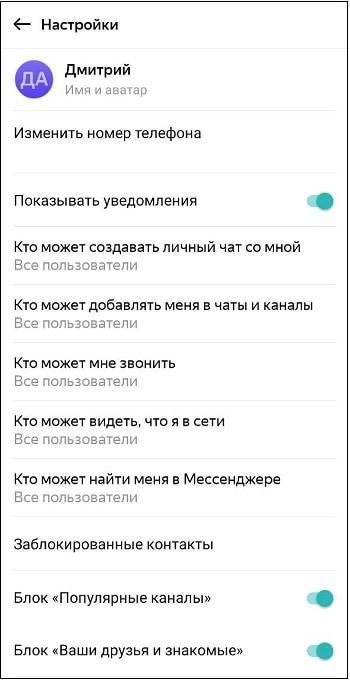 Настройки Яндекс Мессенджер