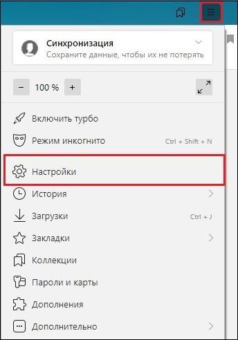 Опция настроек в Яндекс.Браузер