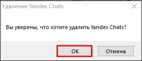 "Удаление ""Yandex Chats"""