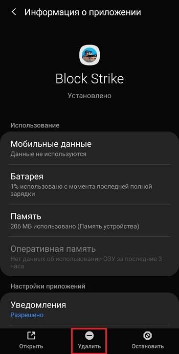 Удаление Block Strike с телефона