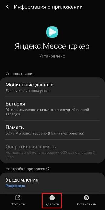 Удаление Яндекс Мессенджера