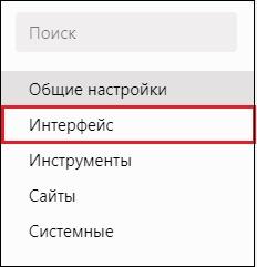 "Раздел ""Интерфейс"" в Яндекс.Браузер"