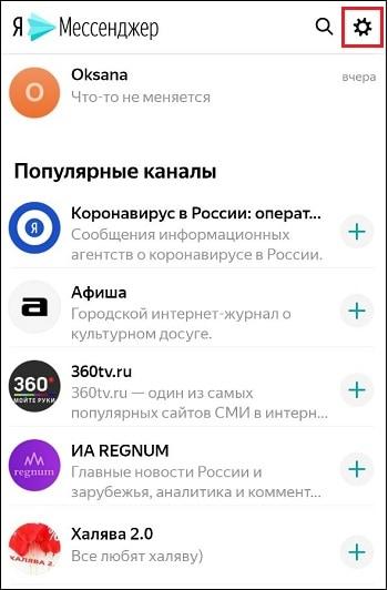 Кнопка настроек в Яндекс Мессенджер