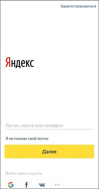 Регистрация в Мессенджере Яндекса