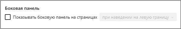 Опция боковой панели в Яндекс Браузер