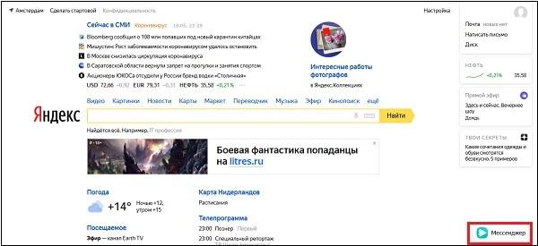 Значок Яндекс.Мессенджера