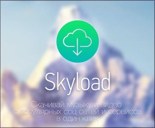 Расширение Skyload