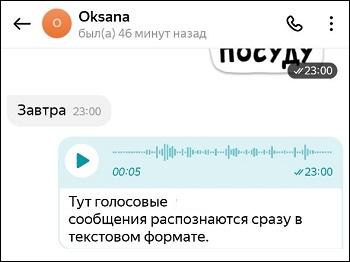 Голосовое сообщение в Яндекс Мессенджере