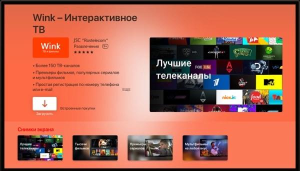 Приложение Wink на Смарт ТВ