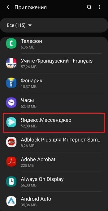 """Приложение """"Яндекс Мессенджер"""" в перечне программ на телефоне"""