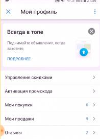 Появится профиль пользователя
