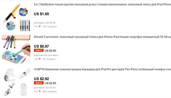 Цены на стилус