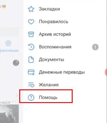 """""""Помощь"""""""