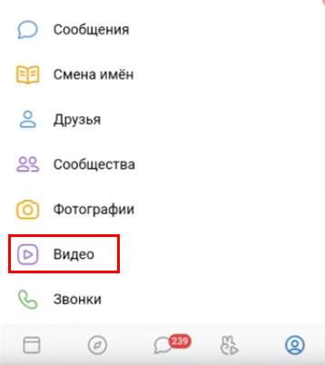 """""""Видео"""" в ВК"""