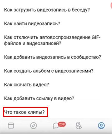 """""""Что такое клипы"""""""