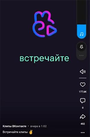"Функция ""Клипы"""