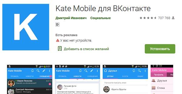 Клиент Kate Mobile