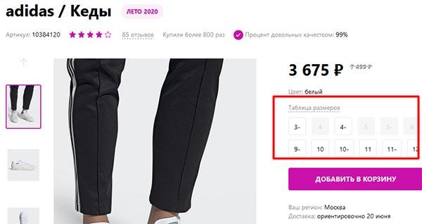 Информация о размере одежды