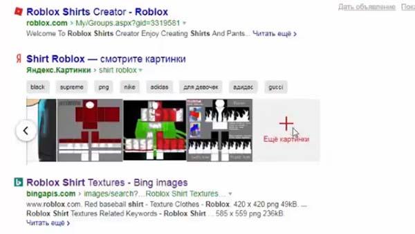 Выберите скины для Роблокс