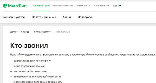 Страница с описанием услуги