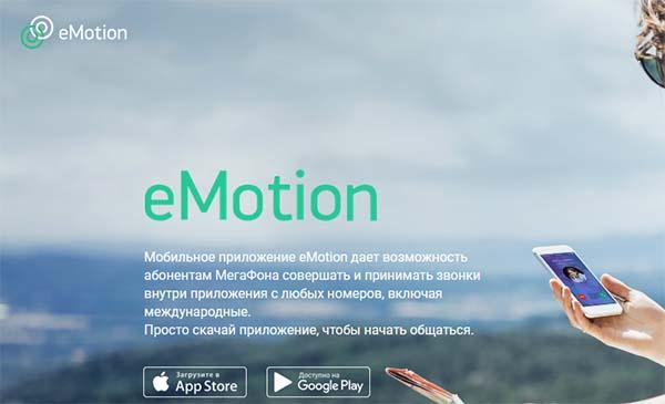 Веб-страница приложения