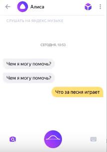 Диалог с Алисой