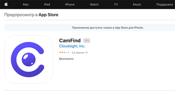 Мобильное приложение CamFind