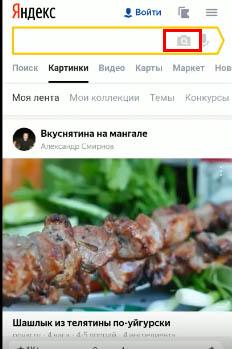 Поиск по картинкам в Яндекс